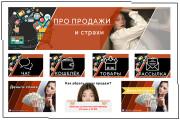 Оформление группы ВК 17 - kwork.ru