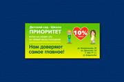 Создам привлекательный баннер 16 - kwork.ru