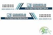 Наружная реклама 162 - kwork.ru