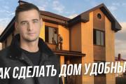 Превью картинка для YouTube 81 - kwork.ru