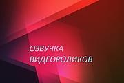 Озвучу видеоролик 3 - kwork.ru