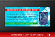 Баннер, который продаст. Креатив для соцсетей и сайтов. Идеи + 133 - kwork.ru