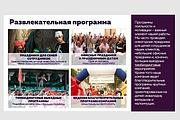 Исправлю дизайн презентации 147 - kwork.ru