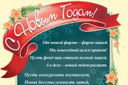 Создам дизайн корпоративной открытки,приглашения 16 - kwork.ru