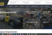 Скопирую любой сайт в html формат 77 - kwork.ru