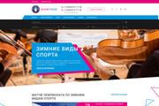 Любая верстка из PSD макетов 209 - kwork.ru