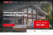 Верстка страницы html + css из макета PSD или Figma 44 - kwork.ru