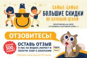Баннер или слайд 32 - kwork.ru