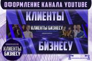 Шапка для Вашего YouTube канала 164 - kwork.ru