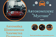 Создам дизайн флаера 5 - kwork.ru