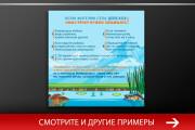 Баннер, который продаст. Креатив для соцсетей и сайтов. Идеи + 175 - kwork.ru
