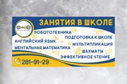 Баннер наружная реклама 19 - kwork.ru