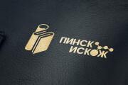Уникальный Логотип 53 - kwork.ru