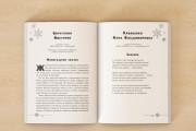 Верстка книг 31 - kwork.ru