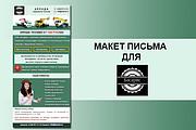 Создам красивое HTML- email письмо для рассылки 77 - kwork.ru