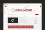 Сделаю оформление канала YouTube 148 - kwork.ru