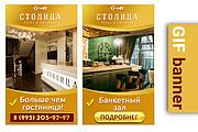 Сделаю 2 качественных gif баннера 142 - kwork.ru