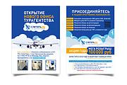 Красивый и уникальный дизайн флаера, листовки 119 - kwork.ru