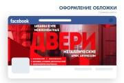 Оформление Facebook. Дизайн сообществ FB 7 - kwork.ru