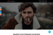 Создание одностраничника на Wordpress 203 - kwork.ru