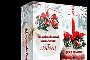 Сделаю 3D обложку для вашей книги или инфопродукта 13 - kwork.ru