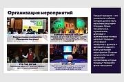 Исправлю дизайн презентации 148 - kwork.ru