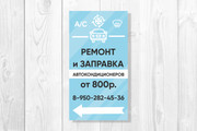 Разработаю макеты для наружной рекламы 31 - kwork.ru