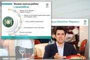 Сделаю презентацию в MS PowerPoint 214 - kwork.ru
