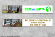 Баннер статичный 61 - kwork.ru