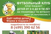 Баннер для печати в любом размере 106 - kwork.ru