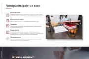 Сайт под ключ. Landing Page. Backend 394 - kwork.ru