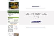 Создам html письмо для e-mail рассылки -адаптация + дизайн 88 - kwork.ru