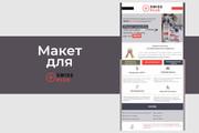 Создам красивое HTML- email письмо для рассылки 65 - kwork.ru