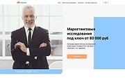 1 экран Landing Page в psd формате 9 - kwork.ru