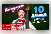 Сделаю превью для видеролика на YouTube 158 - kwork.ru