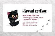 Дизайн визитки под ключ 9 - kwork.ru
