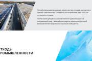 Стильный дизайн презентации 566 - kwork.ru