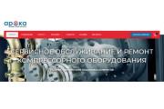 Логотип по вашему эскизу 105 - kwork.ru