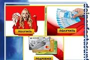 Дизайн, создание баннера для сайта и РСЯ, Google AdWords 49 - kwork.ru