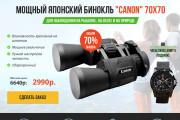 Скопирую Landing page, одностраничный сайт и установлю редактор 169 - kwork.ru