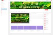 Шапка для Вашего YouTube канала 213 - kwork.ru