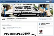 Оформлю группу ВК - обложка, баннер, аватар, установка 135 - kwork.ru