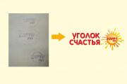 Нарисую логотип по вашему эскизу или рисунку. Быстро и качественно 14 - kwork.ru