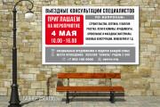Дизайн наружной рекламы 74 - kwork.ru