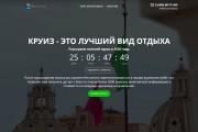 Копия сайта, landing page + админка и настройка форм на почту 204 - kwork.ru