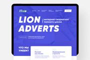Уникальный дизайн Landing Page от профессионала 26 - kwork.ru