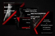 Статичные баннеры для рекламы в соц сети 42 - kwork.ru