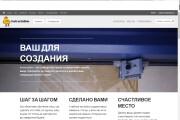 Сайт под ключ на любой CMS 6 - kwork.ru