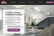 Создам лендинг на вордпресс быстро 55 - kwork.ru