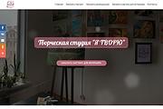 Создание одностраничника на Wordpress 223 - kwork.ru
